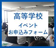 イベント申込フォーム 高校