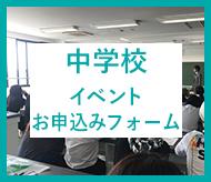 イベント申込フォーム 中学