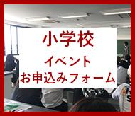 イベント申込フォーム 小学校