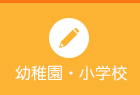 幼稚園・小学校