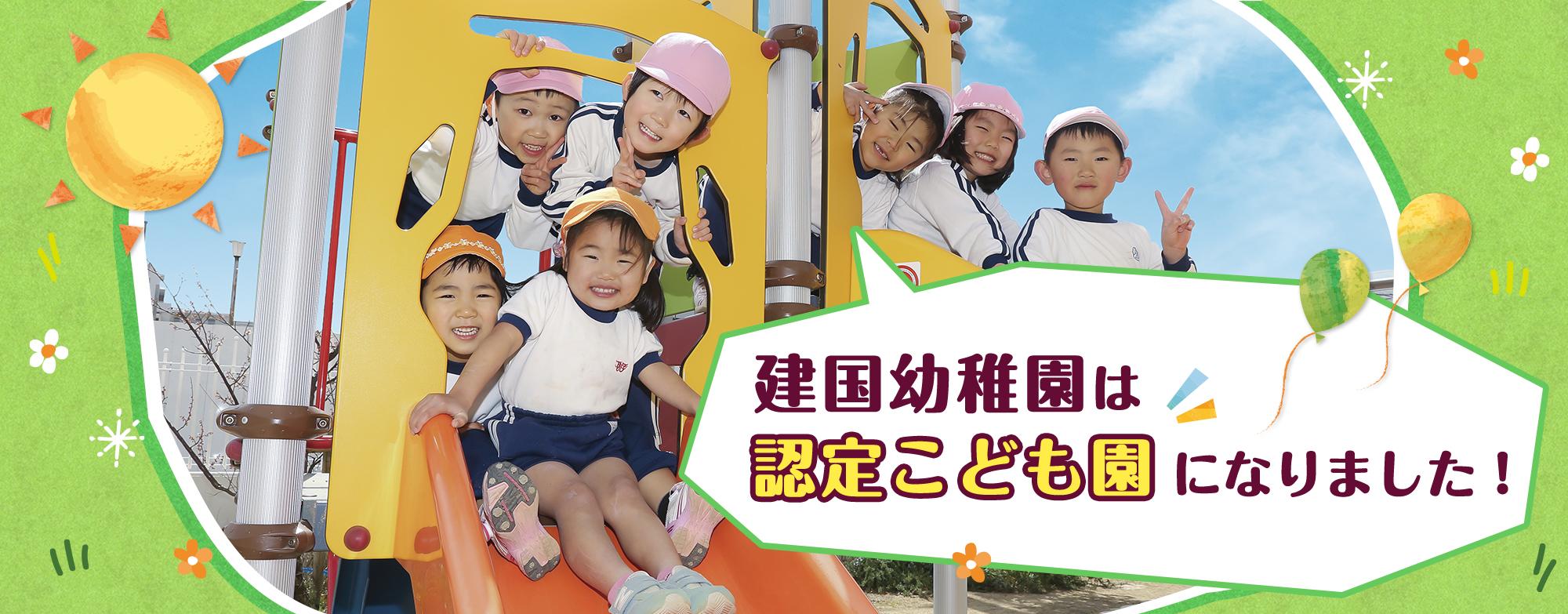建国幼稚園・小学校