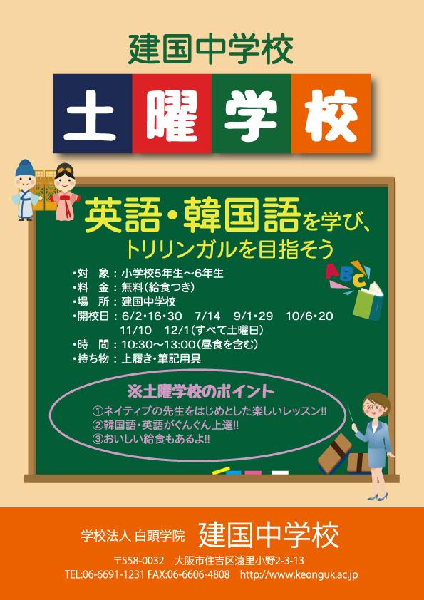 韓国語・英語に興味のある小5・6年生対象 韓国語教室