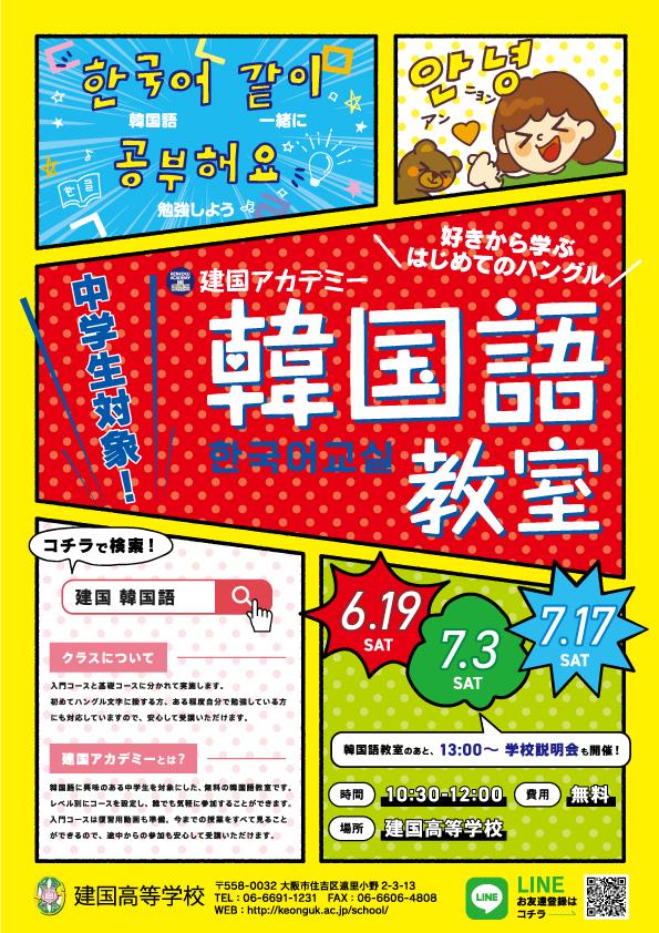 韓国語に興味のある中学生対象 韓国語教室