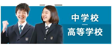 中学校・高等学校