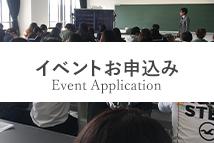 イベントお申込み