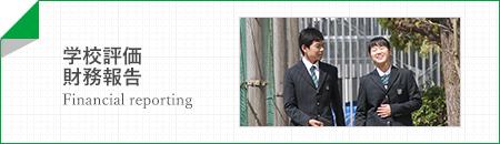 学校評価・財務報告