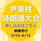 尹東柱(ユンドンジュ)朗読大会