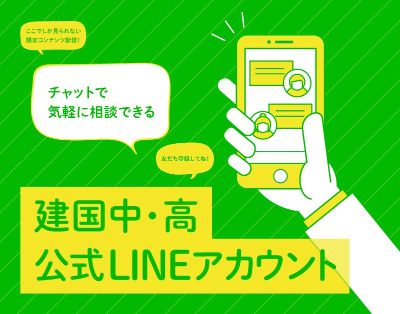 建国中-高  公式LINEアカウント