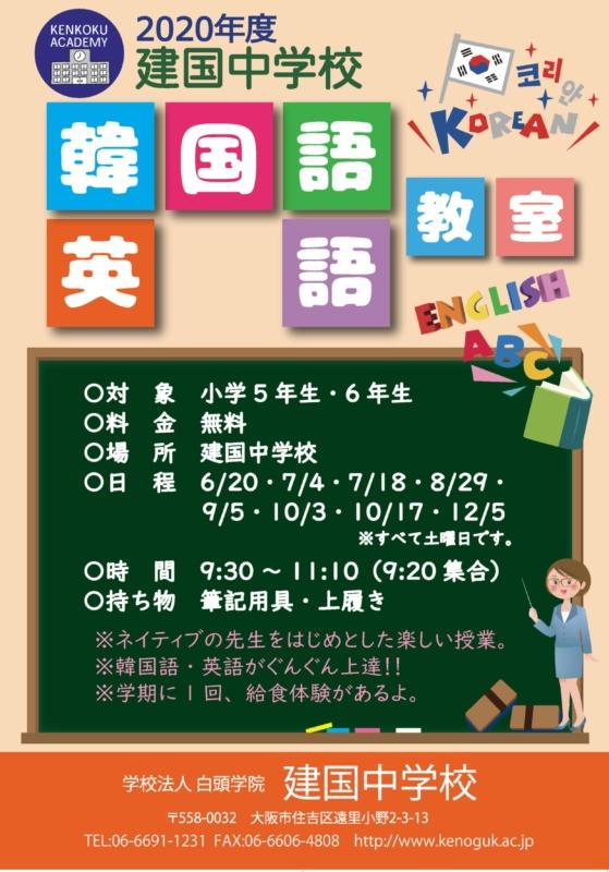 (小学5・6年生対象)韓国語・英語教室