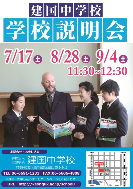 【小学校5・6年生対象】2021年度入試イベント<前期>について