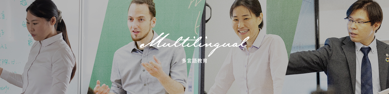 多言語教育