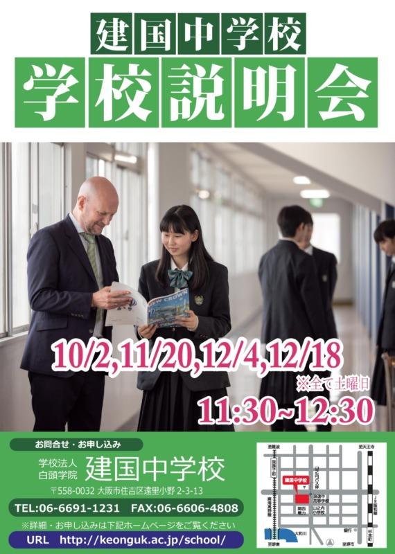 【小学校5・6年生対象】2021年度入試イベント<後期>について