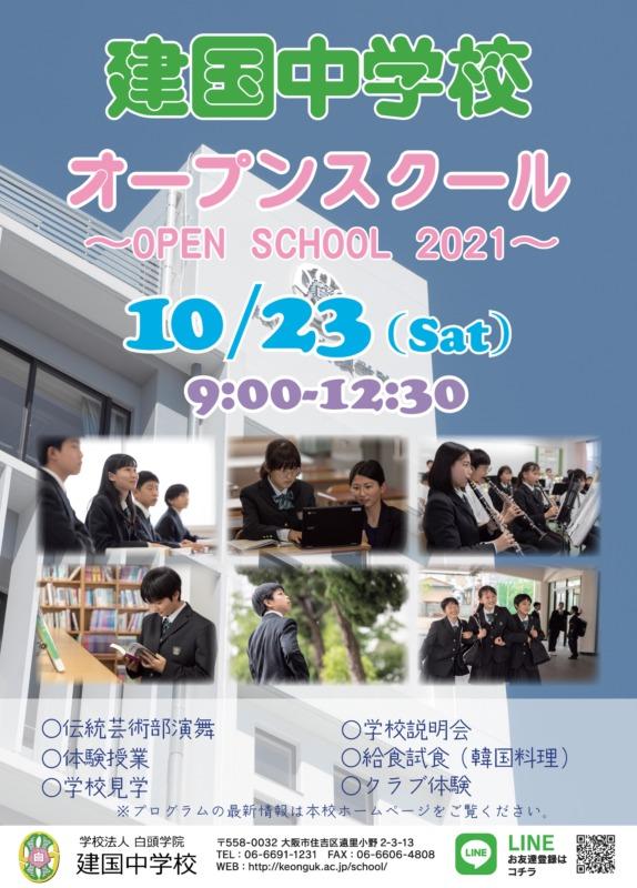 <中学校>オープンスクールのご案内(9/12更新)